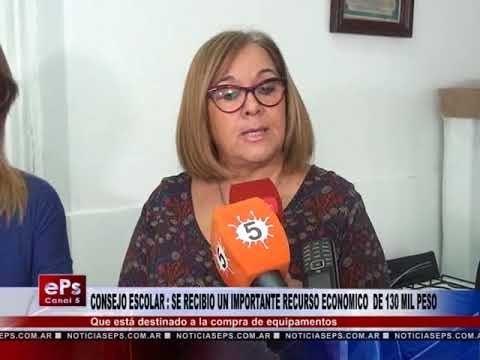 CONSEJO ESCOLAR SE RECIBIO UN IMPORTANTE RECURSO ECONOMICO DE 130 MIL PESO