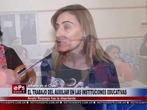 EL TRABAJO DEL AUXILIAR EN LAS INSTITUCIONES EDUCATIVAS