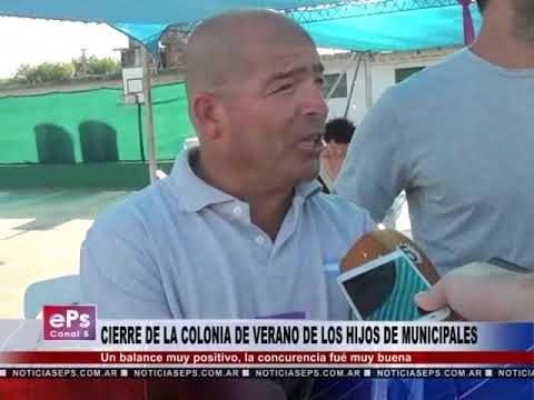 CIERRE DE LA COLONIA DE VERANO DE LOS HIJOS DE MUNICIPALES